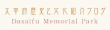 太宰府歴史と文化の紹介ブログ