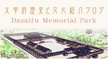 太宰府歴史と文化紹介ブログ